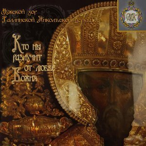 Мужской хор Таллинской Никольской церкви 歌手頭像