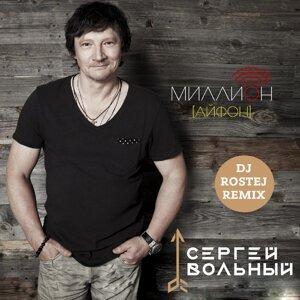 Сергей Вольный 歌手頭像