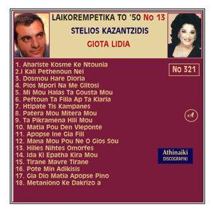 Stelios Kazantzidis, Giota Lidia 歌手頭像