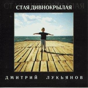 Dmitriy Lukyanov (德米特里‧盧科亞諾夫) 歌手頭像