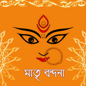 Oiswarja, Parthapratim Deb, Agnivo Bandyopadhyay 歌手頭像