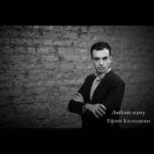 Ефим Колодкин 歌手頭像