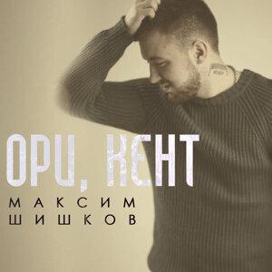 Максим Шишков 歌手頭像