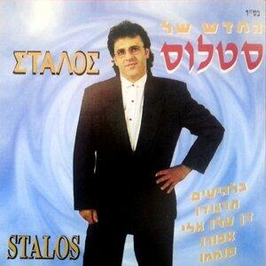 Stalos 歌手頭像