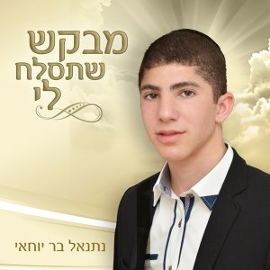 Netanel Bar Yochai 歌手頭像