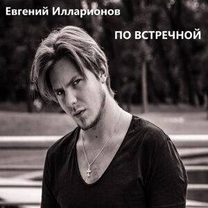 Илларионов Евгений Андреевич 歌手頭像