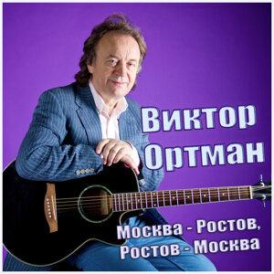 Виктор Отрман 歌手頭像