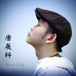 唐展科 (Zhane Tang) 歌手頭像