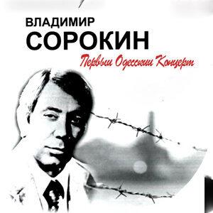 Vladimir Sorokin 歌手頭像