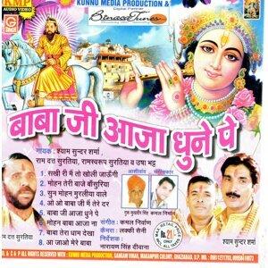 Shyaam Sunder Sharma,Usha Bhatt 歌手頭像