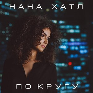 Нана Хатл 歌手頭像
