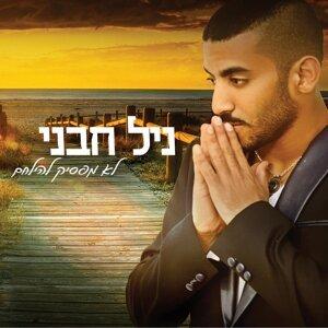 Nil Habani 歌手頭像