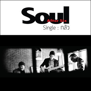 โซล อาฟเตอร์ ซิกส์ (Soul After Six) 歌手頭像