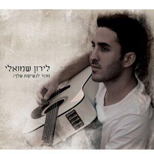 Liron Shmueli 歌手頭像
