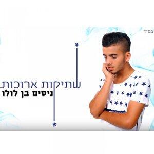 Nissim Ben Lulu 歌手頭像
