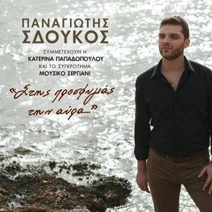 Panayiotis Sdoukos 歌手頭像