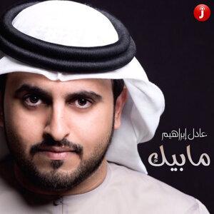 Adel Ebrahim 歌手頭像