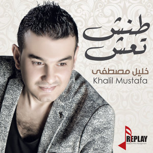 Khalil Mustafa 歌手頭像