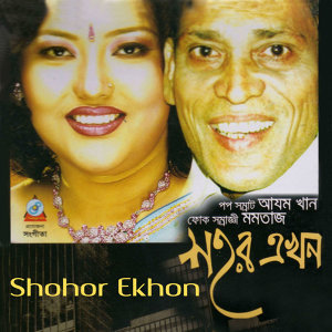 Ajom Khan & Momtaj 歌手頭像