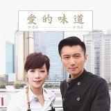 谢霆锋 & 林忆莲 (Nicholas Tse & Sandy Lam)
