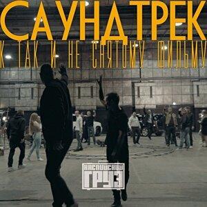 Каспийский груз