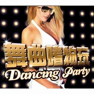 Dance party (舞曲嗜物玩) 歌手頭像