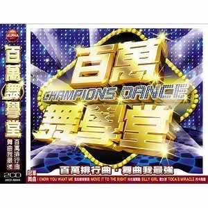 Champions Dance (百萬舞學堂) 歌手頭像