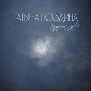 Татьяна Поздина 歌手頭像