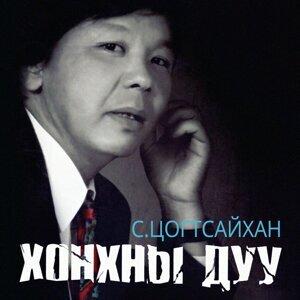 Tsogtsaihan S. 歌手頭像