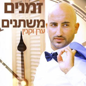 Eran Vaknin 歌手頭像