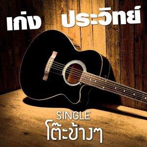 Keng Pravit 歌手頭像