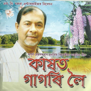Aapurba Bezbaruah 歌手頭像