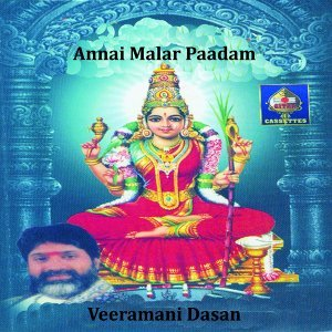 Veeramani Dasan 歌手頭像