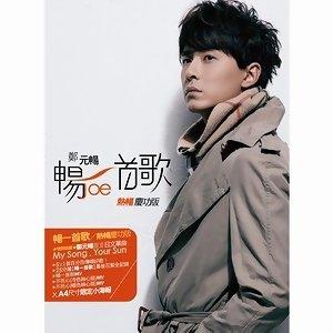鄭元暢 (Joseph Cheng)