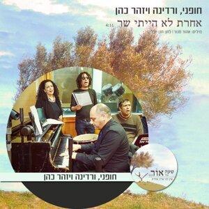 Hofni, Vardina, Izhar Cohen 歌手頭像