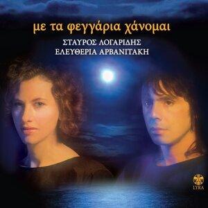 Stavros Logaridis, Eleftheria Arvanitaki, Kostas Papadopoulos 歌手頭像