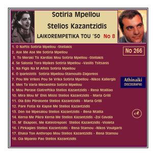 Sotiria Mpellou, Stelios Kazantzidis 歌手頭像