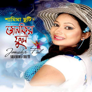 Shamima Chuti 歌手頭像