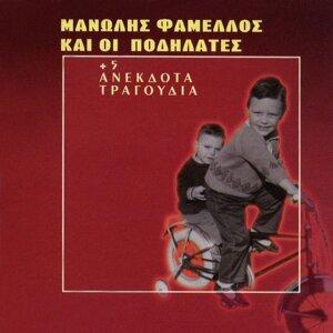 Manolis Famellos & I Podilates 歌手頭像