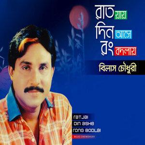 Bilas Chowdhury 歌手頭像