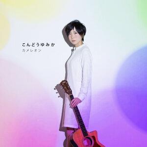 Yumika Kondo 歌手頭像