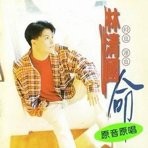 林清國 歌手頭像