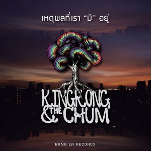 Kingkong and the Chum 歌手頭像