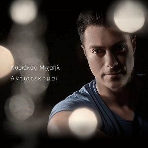 Kiriakos Michail 歌手頭像