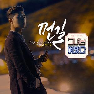 Park Seo Jun (박서준) 歌手頭像