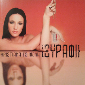 Christiana Tzinioli 歌手頭像