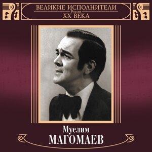 Муслим Магомаев, Александр Петухов, Государственный симфонический оркестр кинематографии 歌手頭像