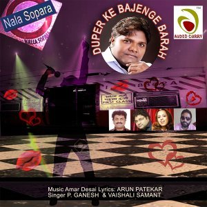 P. Ganesh, Vaishali Samant 歌手頭像