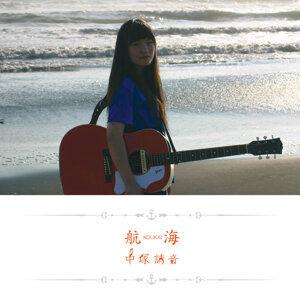 Shion Nakatsuka 歌手頭像
