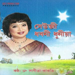 Dr. Sangita Kakati, Rajib Bhattacharya 歌手頭像